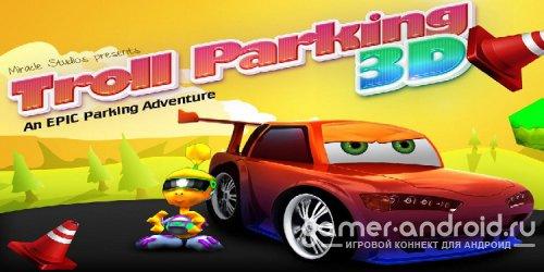 Troll Parking 3D -Тролль Автомобильная парковка