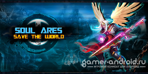 Soul Ares 2: Kill Zombies