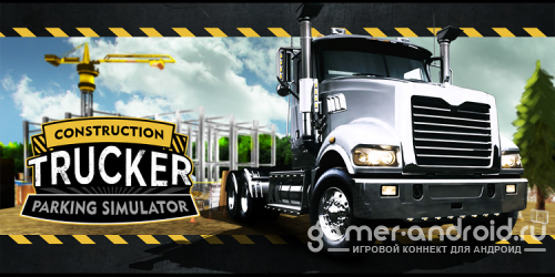 Trucker: Construction Parking Simulator