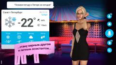 Собеседница - виртуальный собеседник знающий ответ на любой вопрос