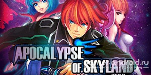 Apocalypse of Skyland I - найди магический кристалл и уничтожь врагов