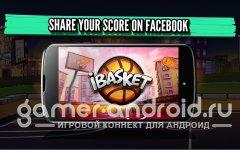 iBasket - закидывайте мяч в корзину с различных позиций