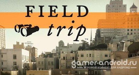 Field Trip - личный гид по городам и достопримечательностям