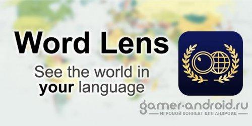 Word Lens Translator - переведи текст на родной язык