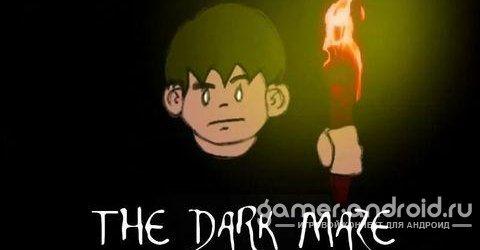 The Dark Labyrinth - выберитесь из темного лабиринта