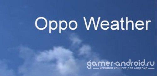 Oppo Weather - анимированный прогноз погоды