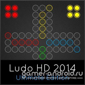 Ludo HD 2014 Ultimate Edition