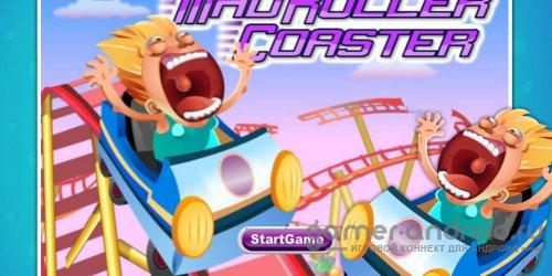 Mad Roller Coaster - американские горки