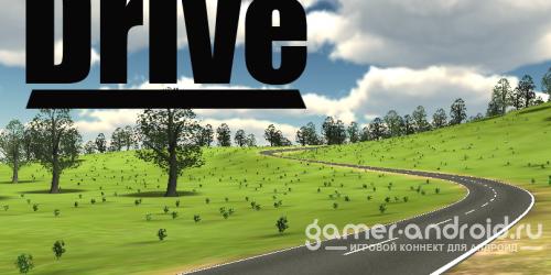 Drive - управляйте гоночным автомобилем
