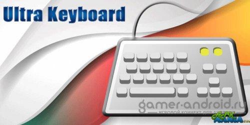 Ultra Keyboard - самая удобная клавиатура для Android