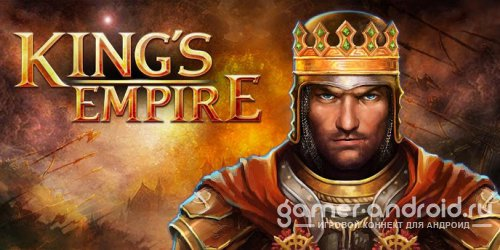 King's Empire - Империя Королей
