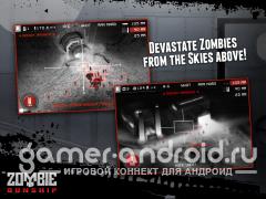 Zombie Gunship - уничтожьте всех зомби с самолета