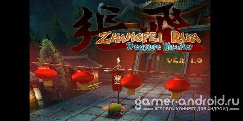 Zhangfei Run