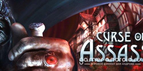 GA8: Curse of the Assassin