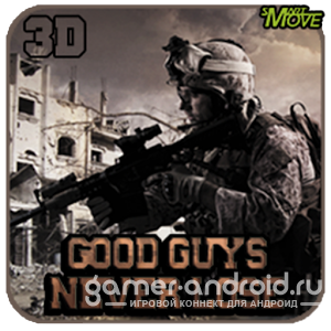 Good Guys Never Lose 3d