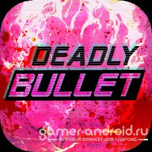 Deadly Bullet - Смертельная пуля