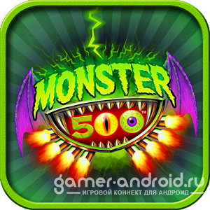 MONSTER 500 [3d, Online]