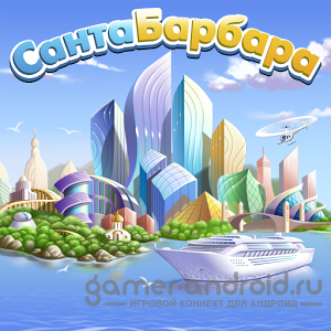 Мегаполис Санта-Барбара
