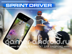Sprint Driver - гонки на мотоциклах
