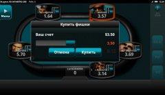 Inter Poker Mobile