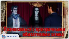 Замок с вампирами