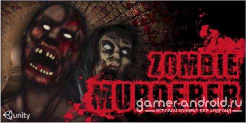Zombie Murderer - Убийца зомби