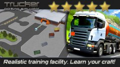 Trucker: Parking Simulator - симулятор грузовиков