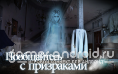 Haunted House Mysteries - Тайны дома с привидениями