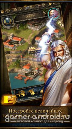 Grepolis - игра с богами и мифическими существами