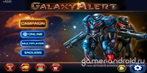 Galaxy Alert