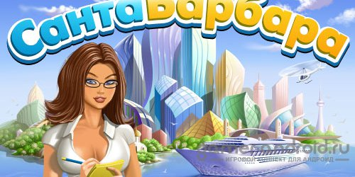 Мегаполис Санта-Барбара - симулятор