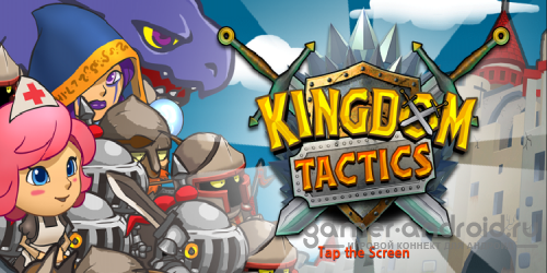 Kingdom Tactics - Король тактики