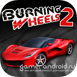 Burning Wheels 2