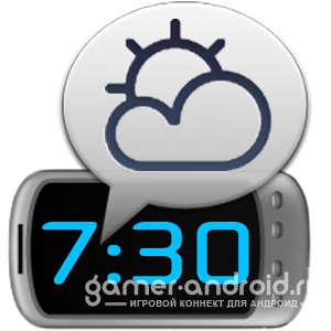 WakeVoice ★ vocal alarm clock