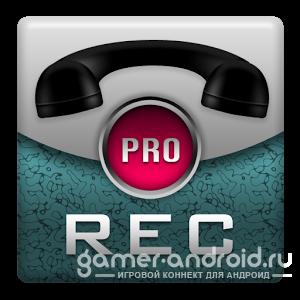 Call Recorder Pro - Запись Звонков (полная версия)