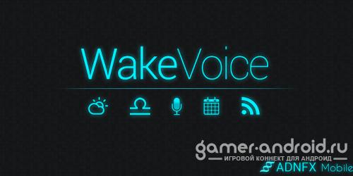 WakeVoice ★ vocal alarm clock - Голосовой будильник, управление телефоном