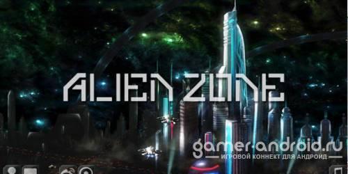 Alien Zone - борьба с инопланетянами
