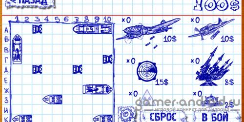 Battleship 2 - Морской бой 2