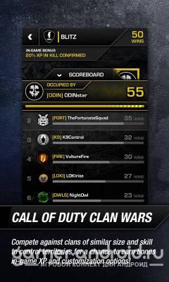 Call of Duty GHOSTS - приложение для связи с профилем