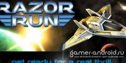 Razor Run - 3D space shooter - космический шутер для Android