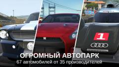 GT Racing 2: The Real Car Exp - симулятор гонок на Android