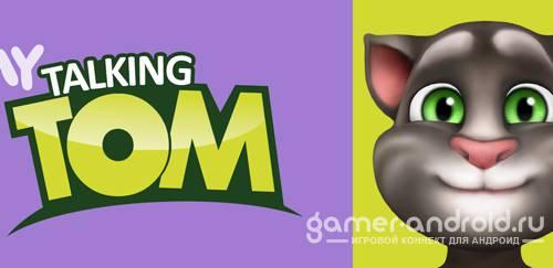 My Talking Tom - Мой говорящий Том