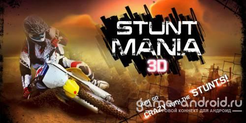 Stunt Mania 3D - гонки на мотоциклах на Android
