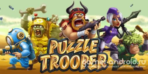 Puzzle Trooper - игра для Андроид