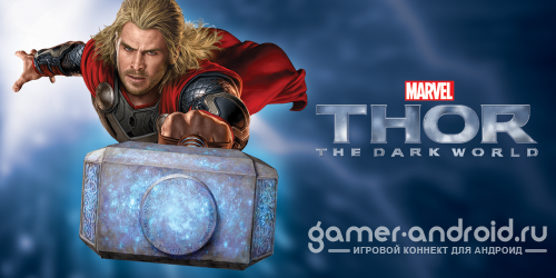 Thor: The Dark World LWP - Тор 2 живые обои для Android