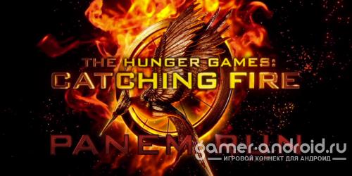 Hunger Games: Panem Run - Голодные Игры для Android