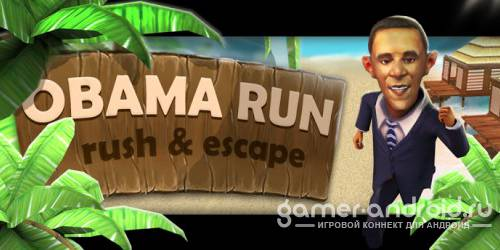 Обама, беги!