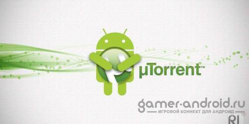 µTorrent® Pro - лучший торрент клиент для Android