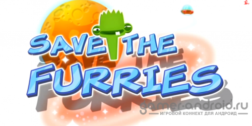 Save the Furries - Спаси Пушистиков!