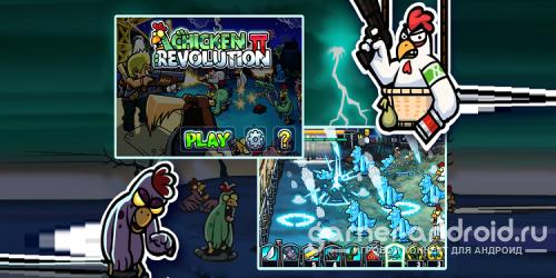 Chicken Revolution2 : Zombie